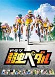 【送料無料】ドラマ『弱虫ペダル』Blu-ray BOX/小越勇輝[Blu-ray]【返品種別A】