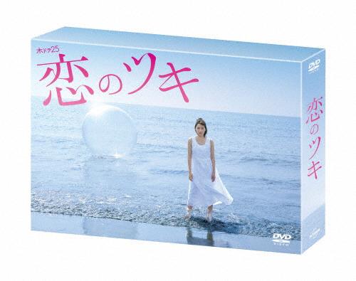 【送料無料】恋のツキ DVD-BOX/徳永えり[DVD]【返品種別A】