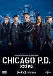 【送料無料】シカゴ P.D. シーズン2 DVD-BOX/ジェイソン・ベギー[DVD]【返品種別A】