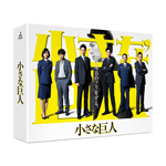【送料無料】小さな巨人 Blu-ray BOX/長谷川博己[Blu-ray]【返品種別A】
