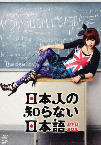 【送料無料】日本人の知らない日本語 DVD-BOX/仲里依紗[DVD]【返品種別A】