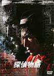 【送料無料】探偵物語 VOL.1/松田優作[DVD]【返品種別A】