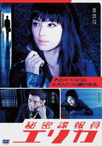 【送料無料】秘密諜報員 エリカ DVD-BOX/栗山千明[DVD]【返品種別A】