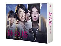 【送料無料】砂の塔~知りすぎた隣人 DVD-BOX/菅野美穂[DVD]【返品種別A】