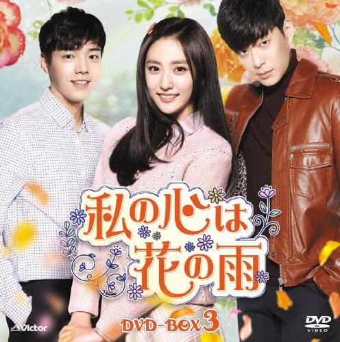 【送料無料】私の心は花の雨 DVD-BOX3/ナ・ヘリョン[DVD]【返品種別A】