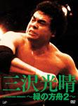 【送料無料】三沢光晴 DVD-BOX~緑の方舟2~/プロレス[DVD]【返品種別A】