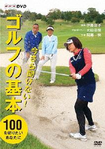 【送料無料】今さら聞けない!ゴルフの基本/スポーツ[DVD]【返品種別A】