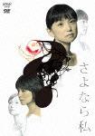 【送料無料】さよなら私 DVD-BOX/永作博美[DVD]【返品種別A】