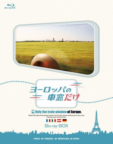 【送料無料】ヨーロッパの車窓だけ ブルーレイBOX/紀行[Blu-ray]【返品種別A】