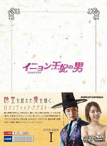 【送料無料】[枚数限定]イニョン王妃の男 DVD-BOXI/チ・ヒョヌ[DVD]【返品種別A】