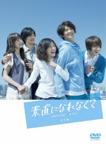 【送料無料】素直になれなくて DVD-BOX/瑛太[DVD]【返品種別A】
