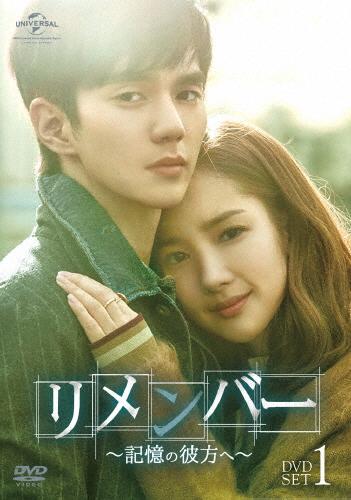 【送料無料】リメンバー~記憶の彼方へ~ DVD-SET1/ユ・スンホ[DVD]【返品種別A】