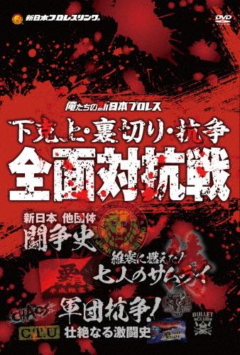 【送料無料】俺たちの新日本プロレス 下克上・裏切り・抗争 全面対抗戦/プロレス[DVD]【返品種別A】
