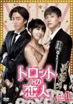 【送料無料】トロットの恋人 DVD-BOX1/チョン・ウンジ[DVD]【返品種別A】