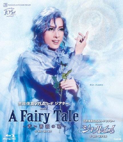 【送料無料】『A Fairy Tale ―青い薔薇の精―』『シャルム!』【Blu-ray】/宝塚歌劇団花組[Blu-ray]【返品種別A】