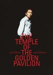 【送料無料】金閣寺-The Temple of the Golden Pavilion-/演劇[DVD]【返品種別A】