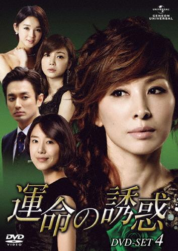 【送料無料】運命の誘惑 DVD-SET 4/イ・ミスク[DVD]【返品種別A】