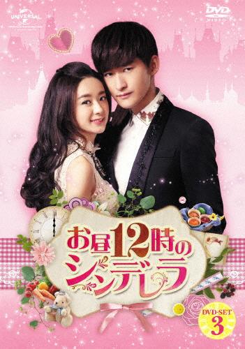 【送料無料】お昼12時のシンデレラ DVD-SET3/チャン・ハン[DVD]【返品種別A】
