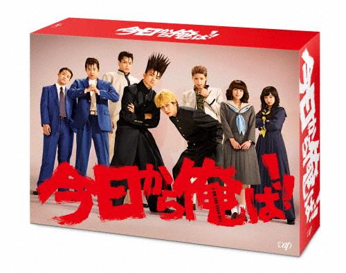 【送料無料】今日から俺は!! DVD-BOX/賀来賢人[DVD]【返品種別A】