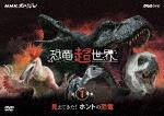 【送料無料】NHKスペシャル 恐竜超世界 第1集「見えてきた!ホントの恐竜」/ドキュメント[DVD]【返品種別A】