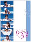 【送料無料】パーフェクトラブ! DVD-BOX/福山雅治[DVD]【返品種別A】