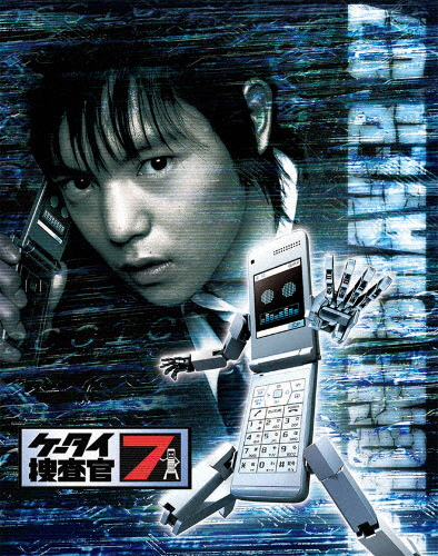 【送料無料】ケータイ捜査官7 Blu-ray BOX/窪田正孝[Blu-ray]【返品種別A】