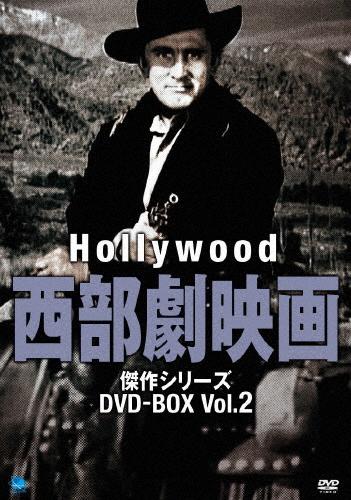 【送料無料】ハリウッド西部劇映画 傑作シリーズ 傑作シリーズ DVD-BOX DVD-BOX Vol.2/ゲーリー・クーパー[DVD]【返品種別A】, 食料品のひのや:f8430db1 --- data.gd.no