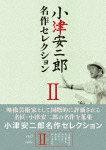 【送料無料】小津安二郎 名作セレクション II/小津安二郎[DVD]【返品種別A】