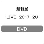 【送料無料】超新星 LIVE 2017 2U/超新星[DVD]【返品種別A】
