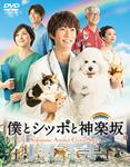 【送料無料】僕とシッポと神楽坂 DVD-BOX/相葉雅紀[DVD]【返品種別A】