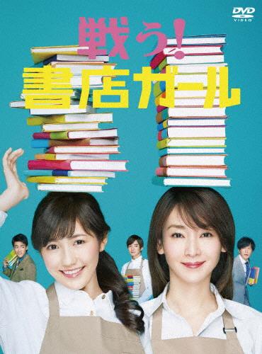 【送料無料】戦う!書店ガール DVD-BOX/渡辺麻友,稲森いずみ[DVD]【返品種別A】