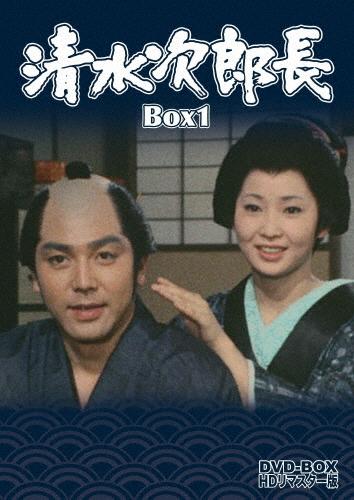【送料無料】清水次郎長 DVD-BOX1 HDリマスター版/竹脇無我[DVD]【返品種別A】