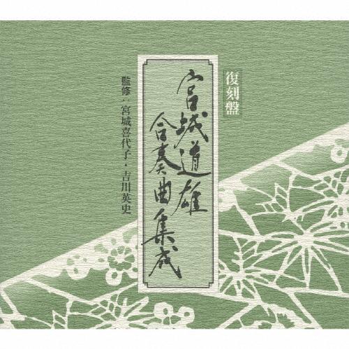 【送料無料】宮城道雄合奏曲集成/宮城喜代子,宮城合奏団[CD]【返品種別A】