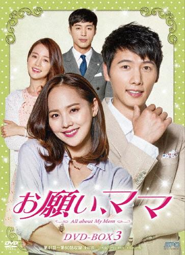【送料無料】お願い、ママ DVD-BOX3/ユジン[DVD]【返品種別A】