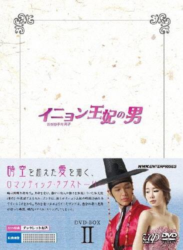 【送料無料】[枚数限定]イニョン王妃の男 DVD-BOXII/チ・ヒョヌ[DVD]【返品種別A】
