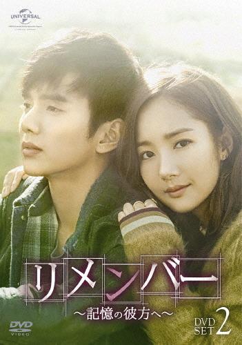 【送料無料】リメンバー~記憶の彼方へ~ DVD-SET2/ユ・スンホ[DVD]【返品種別A】