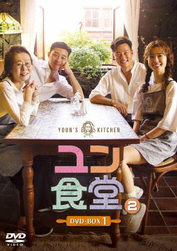 【送料無料】ユン食堂2 DVD-BOX1/パク・ソジュン[DVD]【返品種別A】