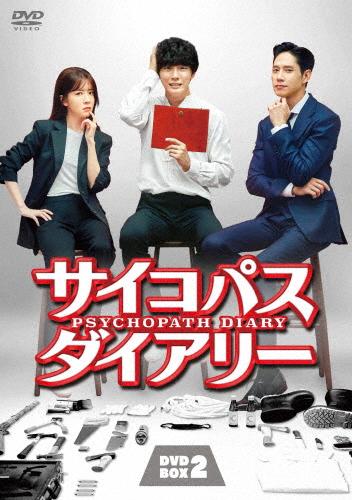 マート 送料無料 サイコパス ダイアリー いつでも送料無料 DVD-BOX2 返品種別A ユン DVD シユン