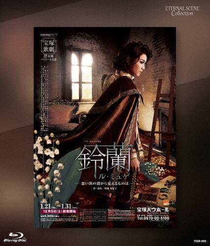 【送料無料】Eternal Scene Collection『鈴蘭―思い出の淵から見えるものは― 』/宝塚歌劇団星組[Blu-ray]【返品種別A】