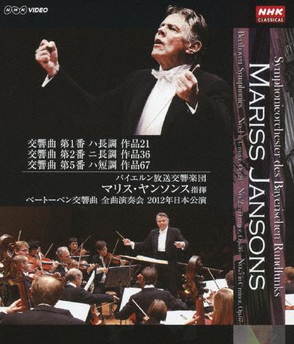 【送料無料】マリス・ヤンソンス指揮 バイエルン放送交響楽団 ベートーベン交響曲第1番/第2番/第5番/ヤンソンス(マリス)[Blu-ray]【返品種別A】