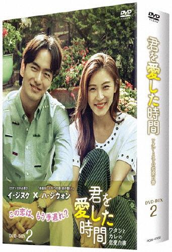 【送料無料】君を愛した時間~ワタシとカレの恋愛白書 DVD-BOX2/ハ・ジウォン[DVD]【返品種別A】