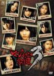 【送料無料】マジすか学園3 DVD BOX(5枚組)/島崎遥香[DVD]【返品種別A】