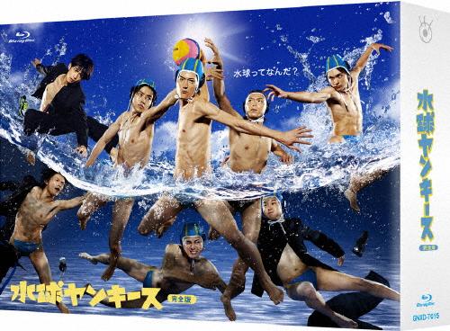 【送料無料】水球ヤンキース Blu-ray BOX/中島裕翔(Hey!Say!JUMP)[Blu-ray]【返品種別A】