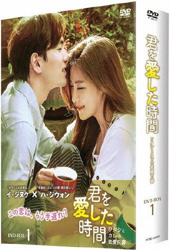 【送料無料】君を愛した時間~ワタシとカレの恋愛白書 DVD-BOX1/ハ・ジウォン[DVD]【返品種別A】