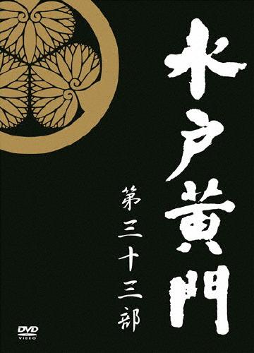 【送料無料】水戸黄門 第33部 DVD-BOX/里見浩太朗[DVD]【返品種別A】
