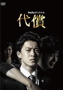 【送料無料】代償 DVD-BOX/小栗旬[DVD]【返品種別A】