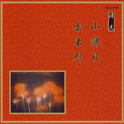 山帰り・女車引/清元初栄太夫[CD]【返品種別A】