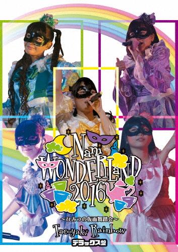 【送料無料】なにわンダーランド2016 ~ひみつの仮面舞踏会~<デラックス盤>/たこやきレインボー[Blu-ray]【返品種別A】