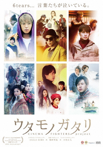 【送料無料】ウタモノガタリ-CINEMA FIGHTERS project-(ボーナスCD+DVD2枚組)/オムニバス・ムービー[DVD]【返品種別A】