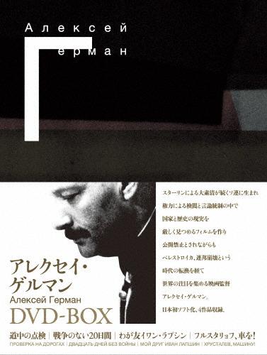 【送料無料】アレクセイ・ゲルマン DVD-BOX/アレクセイ・ゲルマン[DVD]【返品種別A】